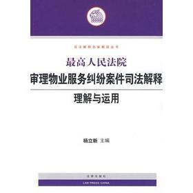 DZ-468.物业管理ISO9002质量体系与管理实务