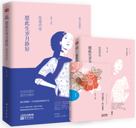 《愿此生岁月静好:张爱玲传》(豪华典藏版)