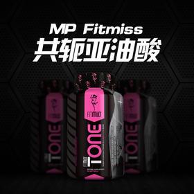 MP Fitmiss共轭亚油酸 减脂塑型体重调控素 60粒