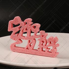 家和万事兴模具   可以制作盐雕、巧克力雕、糖艺盘头