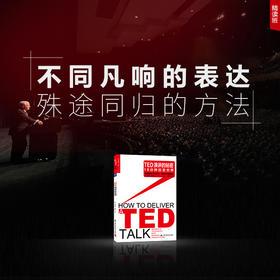 TED演讲的秘密精读班 | 不同凡响的表达,殊途同归的方法【猎聘特别通道】