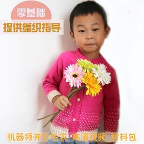 机器领开衫毛衣编织材料包小辛娜娜编织视频教程棒针编织宝宝毛衣