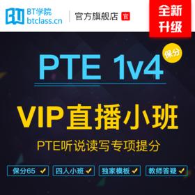 PTE一对一/一对四VIP直播小班 极速提分|BT学院PTE