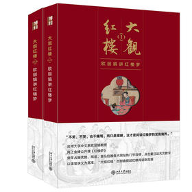 《大观红楼:欧丽娟讲红楼梦》(2册套装)