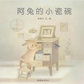 蒲蒲兰绘本馆官方微店:阿兔的小瓷碗——包容孩子的小失误,拥抱生活的不完美