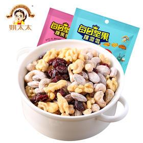 姚太太 每日坚果混合果仁25g*7袋 蜂蜜黄油/草莓缤纷