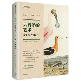 大自然的艺术(新版)描绘世界博物学三百年