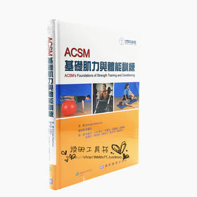 K5正版 ACSM基礎肌力與體能訓練 藝軒 美国运动医学会专业私教