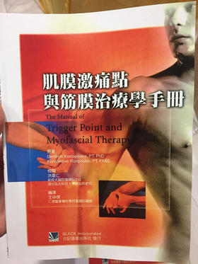 K5现货 肌膜激痛點與筋膜治療學手冊王中傑 包邮