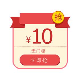 【感恩季】10元无门槛优惠券