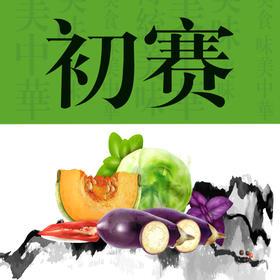 """""""素猫160""""首届国际素食厨艺大赛初赛"""