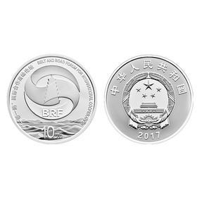 一带一路国际合作高峰论坛金银纪念币套
