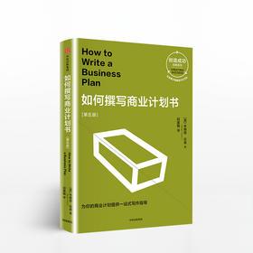 如何撰写商业计划书:第五版(创造成功经典系列)