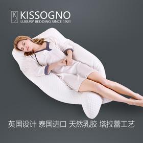 【孕妇枕】KISSOGNO 英国百年高端寝具定制品牌,泰国进口塔拉雷乳胶,为你的孕期护航