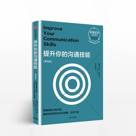 提升你的沟通技能:第四版(创造成功经典系列)