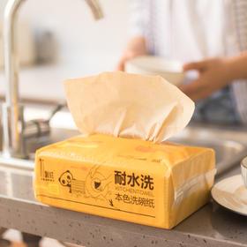 【一张纸洗一堆锅碗瓢盆】湿水不破  竹够好厨房洗碗纸巾 抑菌吸油  每包100抽 环保原生态