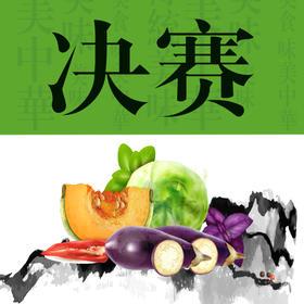 """""""素猫160""""首届国际素食厨艺大赛决赛"""