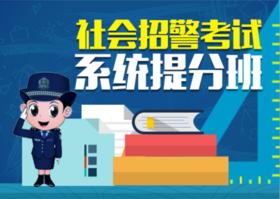 社会招警考试系统提分班6班