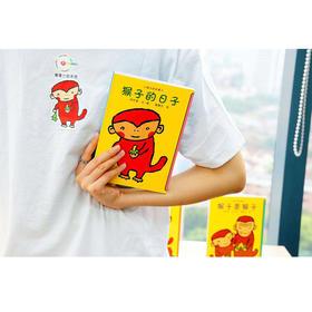 """【换购商品】""""小猴子的故事""""周边T恤——非单卖商品,勿单独拍,购书加价换"""