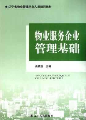DZ-470.知名物业服务企业项目管理基础(PDF格式356页)