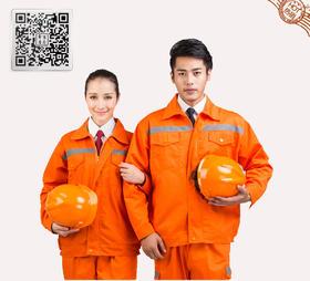 百年老屠现货工装619 橙色反光条工装 秋冬长袖工作服套装