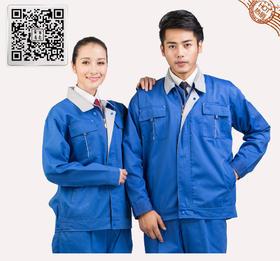 百年老屠现货工装620 时尚蓝色工装 秋冬长袖工作服套装