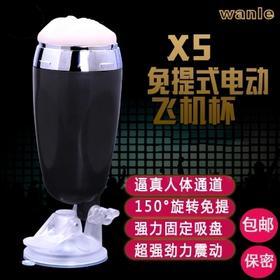 X5免提式震动男用飞机杯震动飞机杯免提夹吸