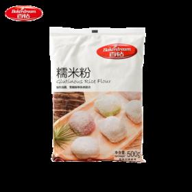 百钻糯米粉 水磨元宵汤圆粉diy冰皮月饼粉年糕糯米糍烘焙原料500g