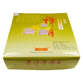 上海玉佛寺净素月饼苏式低糖礼盒装(三高人群可食用)