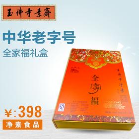 上海玉佛寺净素月饼全家福礼盒装