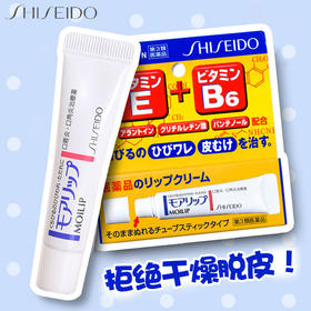 拒绝干燥脱皮,保护自己的双唇!日本COSME大赏MOILIP资生堂唇膏 修复润唇膏8g/支 护唇膏滋润保湿