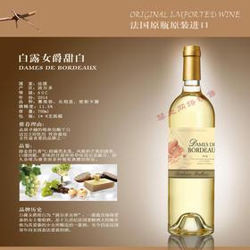 原装进口红酒  白露女爵甜干白葡萄酒 武汉红酒批发 明毅园特供