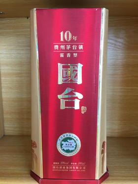 国台酒  酱香型53度(10年)