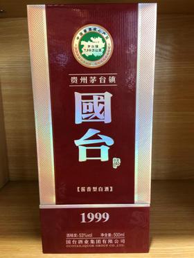 国台 酱香型白酒(1999)