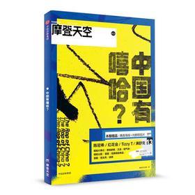 【预售】摩登天空·中国有嘻哈?