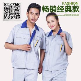 百年老屠现货工装913 时尚灰色系 夏季短袖工作服套装