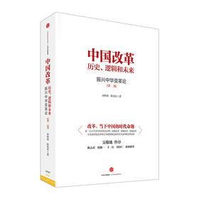 中国改革:历史、逻辑和未来(第二版)