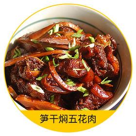 黄山野生笋干焖五花腩 | 甄选黄山野生嫩笋,无盐无添加,搭配五花肉焖煮,笋香肉嫩