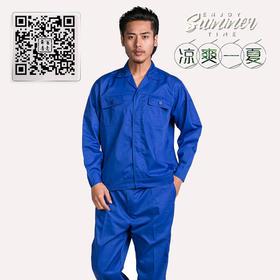 百年老屠现货工装959 经典款宝蓝纯色 夏季长袖工作服套装