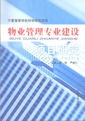 DZ-472.某知名物业公司管理专业建设项目研究(PDF格式412页)