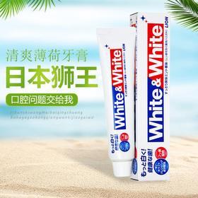 日本原装进口LION狮王牙膏亮白防蛀固齿去口臭去牙渍清新新品包邮