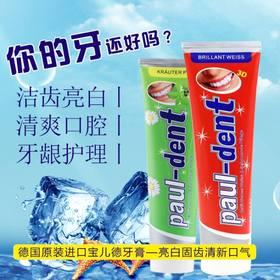 德国原装进口宝儿德3D亮白牙膏清新口气除口臭去牙渍牙垢新品包邮