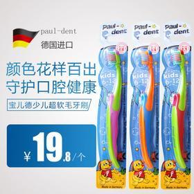 德国进口宝儿德少儿超软毛牙刷6-12岁儿童牙刷乳牙牙刷(1-6岁)