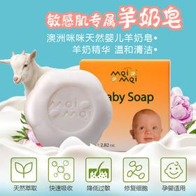 澳大利亚原装进口MeiMei咪咪婴儿宝宝儿童洗澡羊奶手工肥皂80g