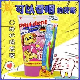 德国原装进口宝儿德儿童牙膏牙刷组合套装搭配卡通新品包邮2017