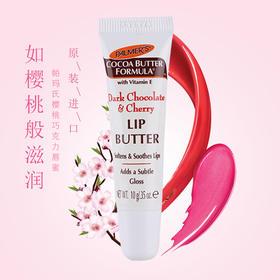 帕玛氏 樱桃巧克力唇蜜10g  孕妇专用护肤品 美国原装进口