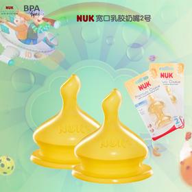 德国原装进口NUK宽口乳胶婴儿宝宝母乳仿真实感奶嘴新品包邮