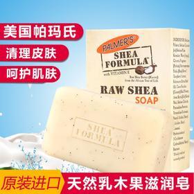 美国原装进口帕玛氏乳木果滋养温和洁面洁肤皂孕妇可用100g新品