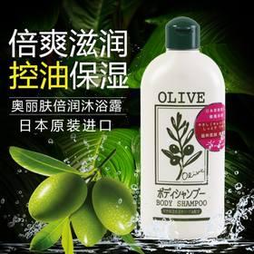 日本原装进口奥丽肤olive沐浴液倍爽滋润保湿控油温和新品包邮