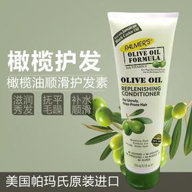 美国原装进口帕玛氏橄榄油顺滑护发素补水滋润抚平干枯毛躁新品